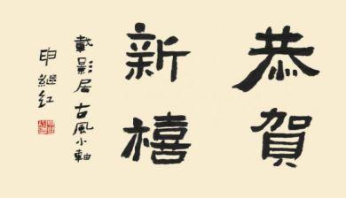 voor de chinezen is nieuwjaar gestart op 19 februari: www.femna40.nl/uitgaan/kookworkshop-aziatische-hapjes...